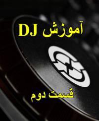 کلیپ آموزش دی جی  قسمت دوم(فارسی)