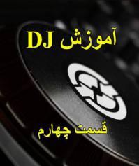 کلیپ آموزش دی جی  قسمت چهارم(فارسی)